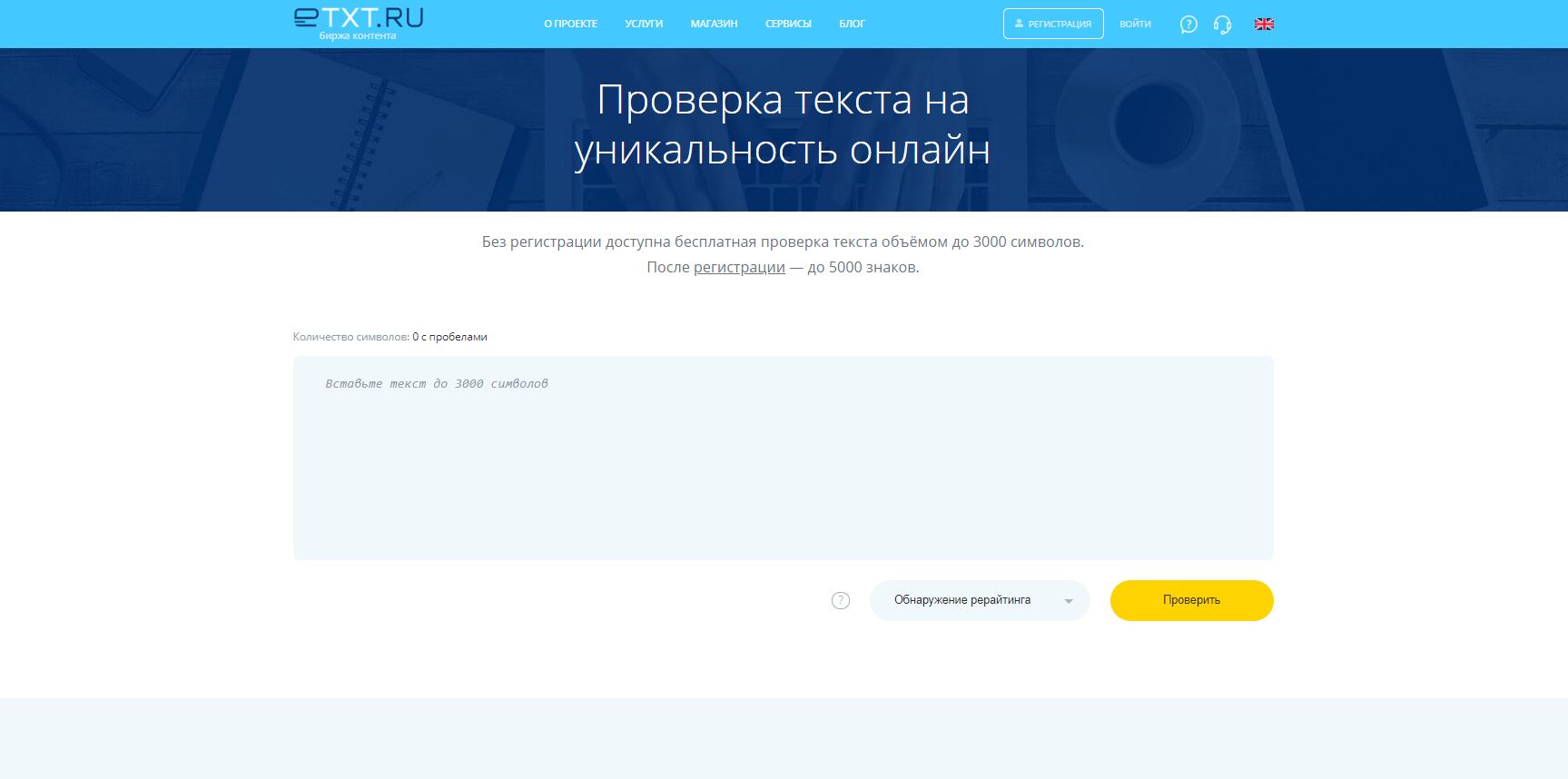 доподлинно проверить фото в интернете на уникальность ростовчане