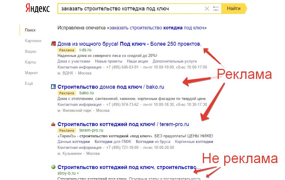 Яндекс - поиск