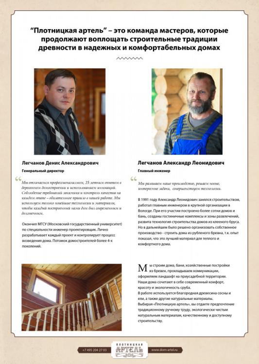 Плотницкая артель - команда мастеров